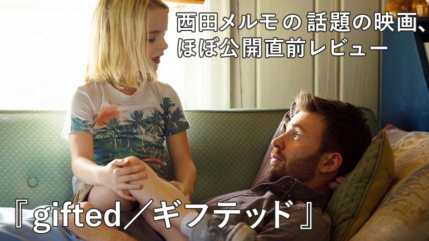『gifted/ギフテッド』レビューのトップ画像
