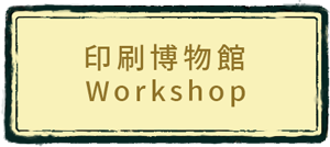 印刷博物館Workshop