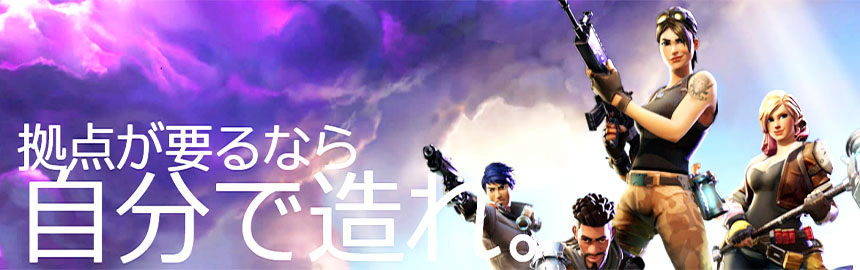 タイトル画像『Fortnite Battle Royale』